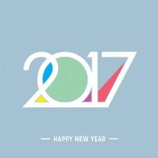 2017彩色印刷新年文字