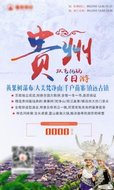 多彩贵州旅游海报