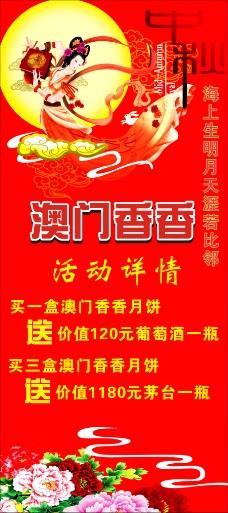 中秋节送澳门香香月饼