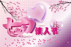 七夕情人节背景墙