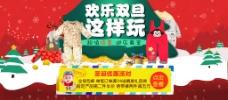 淘宝天猫圣诞节元旦节婴儿衣服促销海报