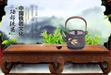 铸铁茶壶 铁壶 海报 大图 中国风 古风