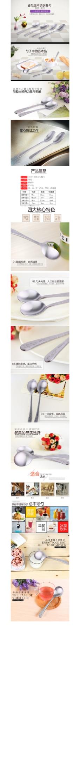 勺子详情中文版