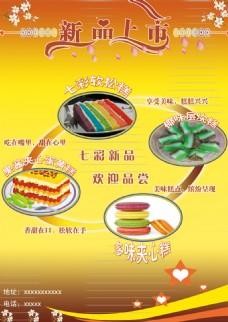 蛋糕店新品推出宣传海报