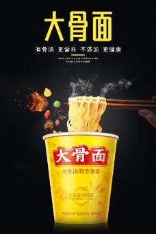 筷子 加方便面海报
