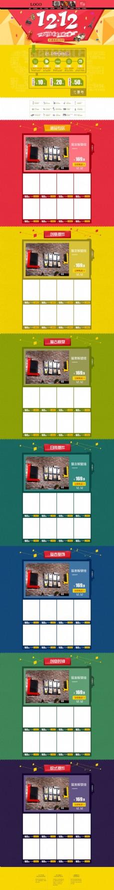 淘宝1212促销活动页面设计PSD素材