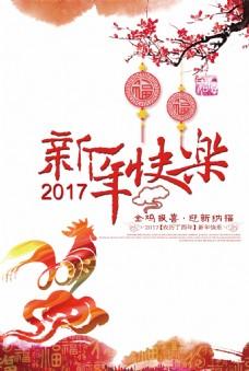 2017鸡年春节新年元旦促销海报