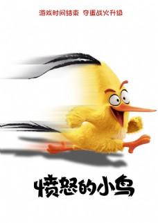 愤怒的小鸟-213