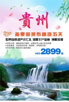 貴州 黄果树瀑布旅游海报