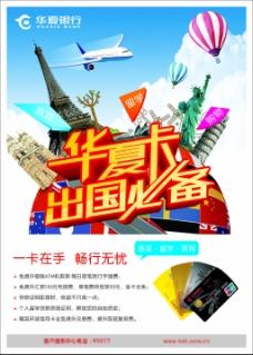 华夏银行出国金融海报