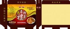 中国礼盒礼品喜糖包装 设计