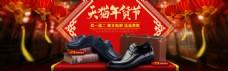 天猫年货节男鞋海报