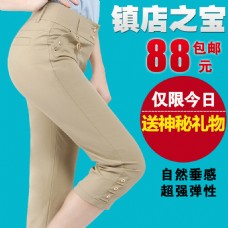 时尚休闲女裤淘宝直通车设计