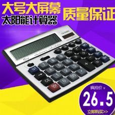 计算器促销主图