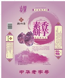 新四海香芋素饼