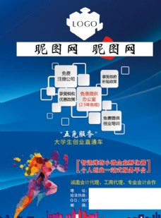 大学生创业孵化中心宣传单页