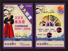韩国美食宣传单
