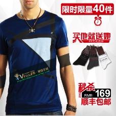 淘宝男装T恤简洁海报设计