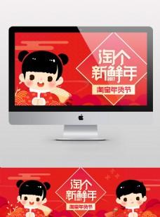 淘个新鲜年春节年末淘宝海报元旦跨年除夕
