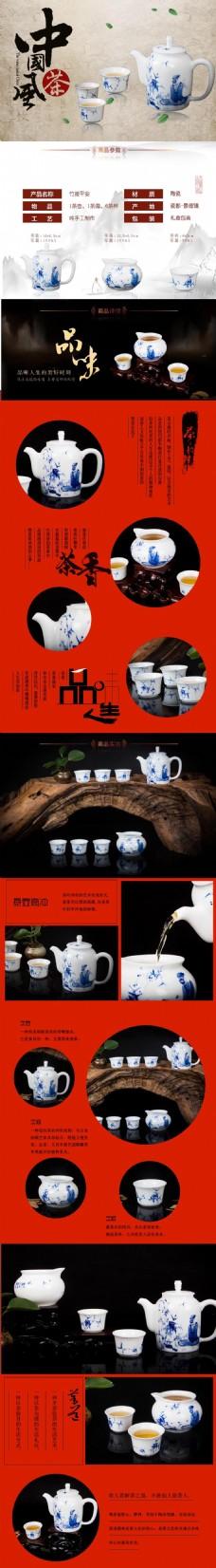 茶具详情页图片
