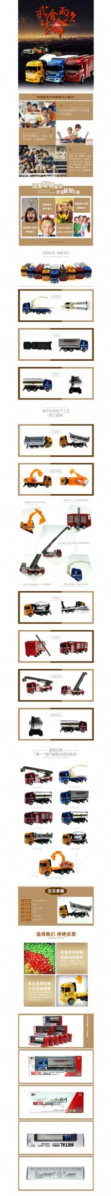 淘宝儿童玩具合金车模型产品详情页介绍