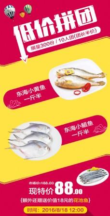 低价海鲜海报