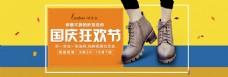 国庆女装banner海报