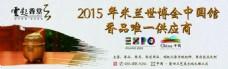 中国风企业文化展示板
