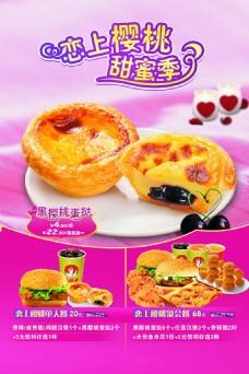 樱桃蛋挞海报