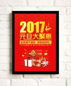2017年元旦促销海报