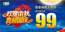 欢度中秋喜迎国庆节促销海报psd素材