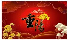 中国敬老传统九九重阳节海报