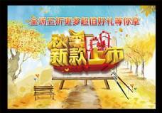 秋季新款上市宣传海报PSD素材