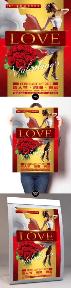 LOVE情人节会所活动庆典PSD海报