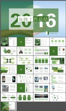 动态绿色工作总结PPT模板
