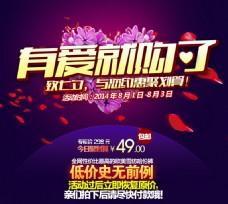 淘宝七夕活动海报