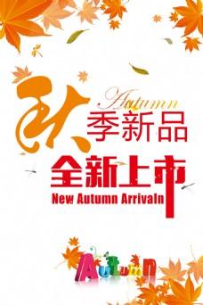 秋季新品全新上市