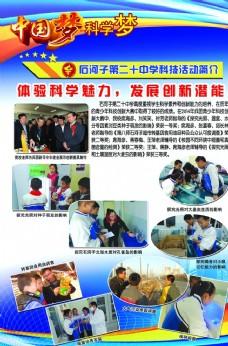 中国梦科学梦梦想