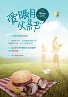 太阳镜父亲节宣传单页