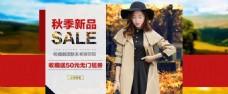 淘宝秋季新品女装促销活动海报