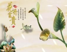花开富贵马蹄莲