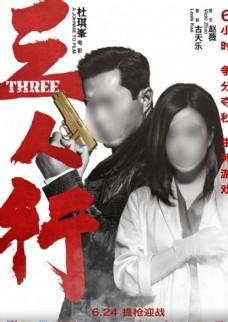 三人行电影海报之医生与警察