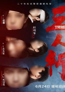 三人行电影海报阵容篇