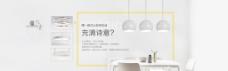 白色简约餐厅灯海报