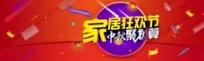 中秋促销banner