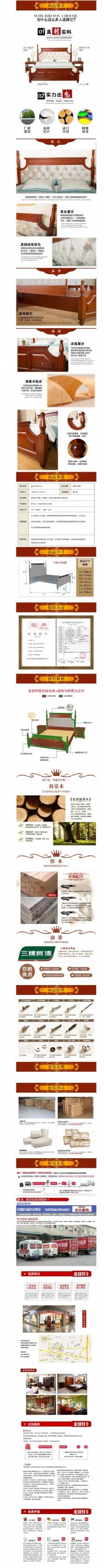 美式家具详情模板