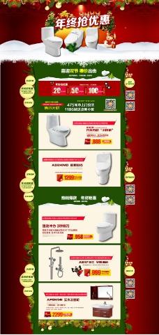 淘宝马桶圣诞节促销页面设计PSD素材