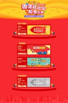 淘宝国庆活动网页设计
