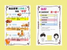 餐饮KT版菜单可爱卡通创意海报