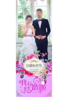 粉红色婚庆展架